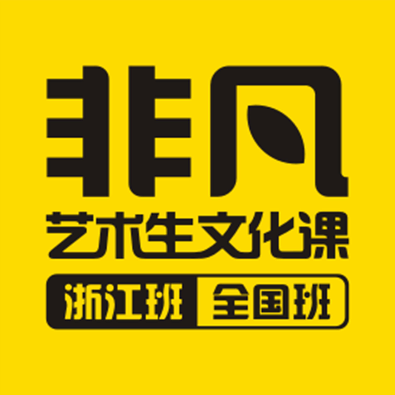 非凡教育艺术生文化课艺考课堂:中国美术学院分析
